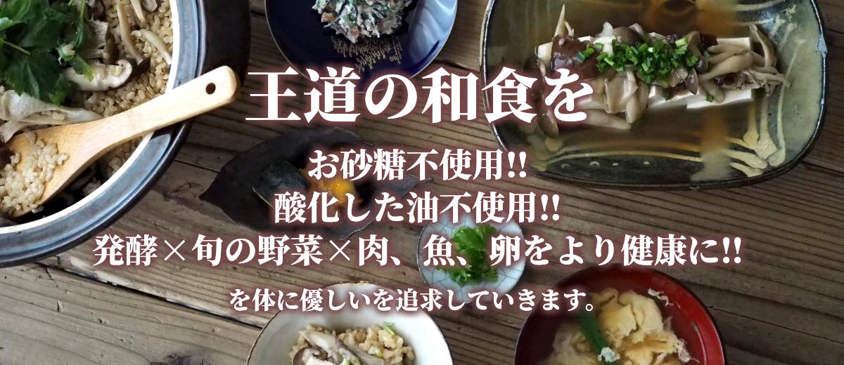王道の和食をお砂糖不使用‼︎酸化した油不使用‼︎発酵×旬の野菜×肉、魚、卵をより健康に‼︎