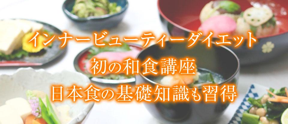 インナービューティーダイエット初の和食講座日本食の基礎知識も習得