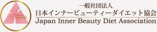 日本インナービューティーダイエット協会