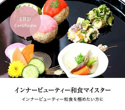 インナービューティー和食マイスター