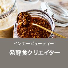 発酵食クリエイター