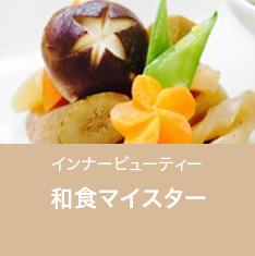 和食マイスター