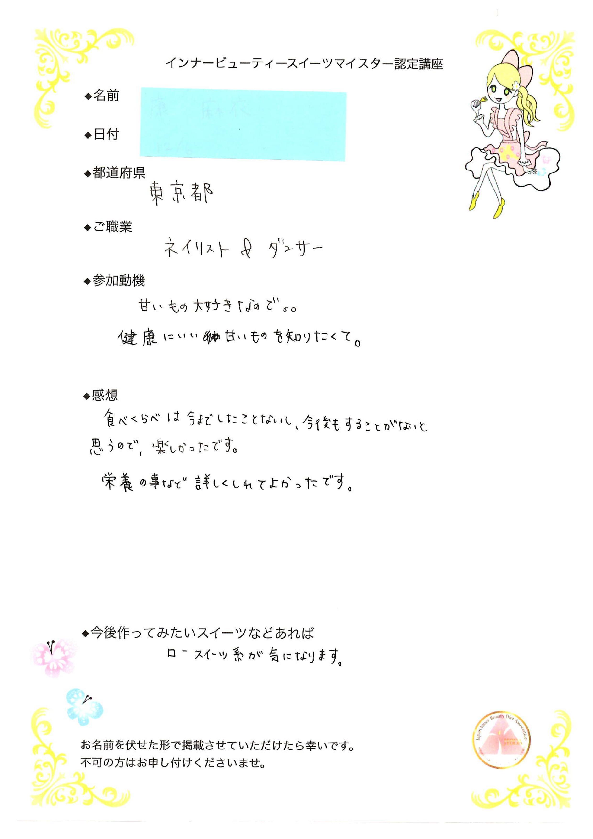 20151206-ibsm3_01