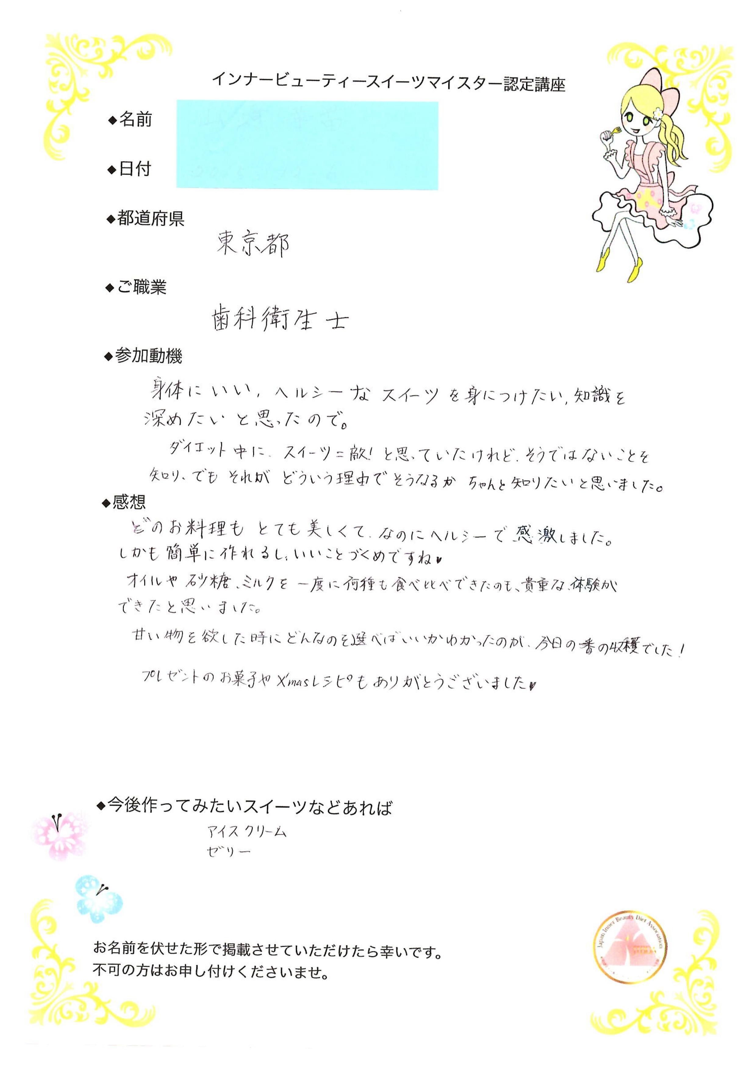 20151206-ibsm4_01