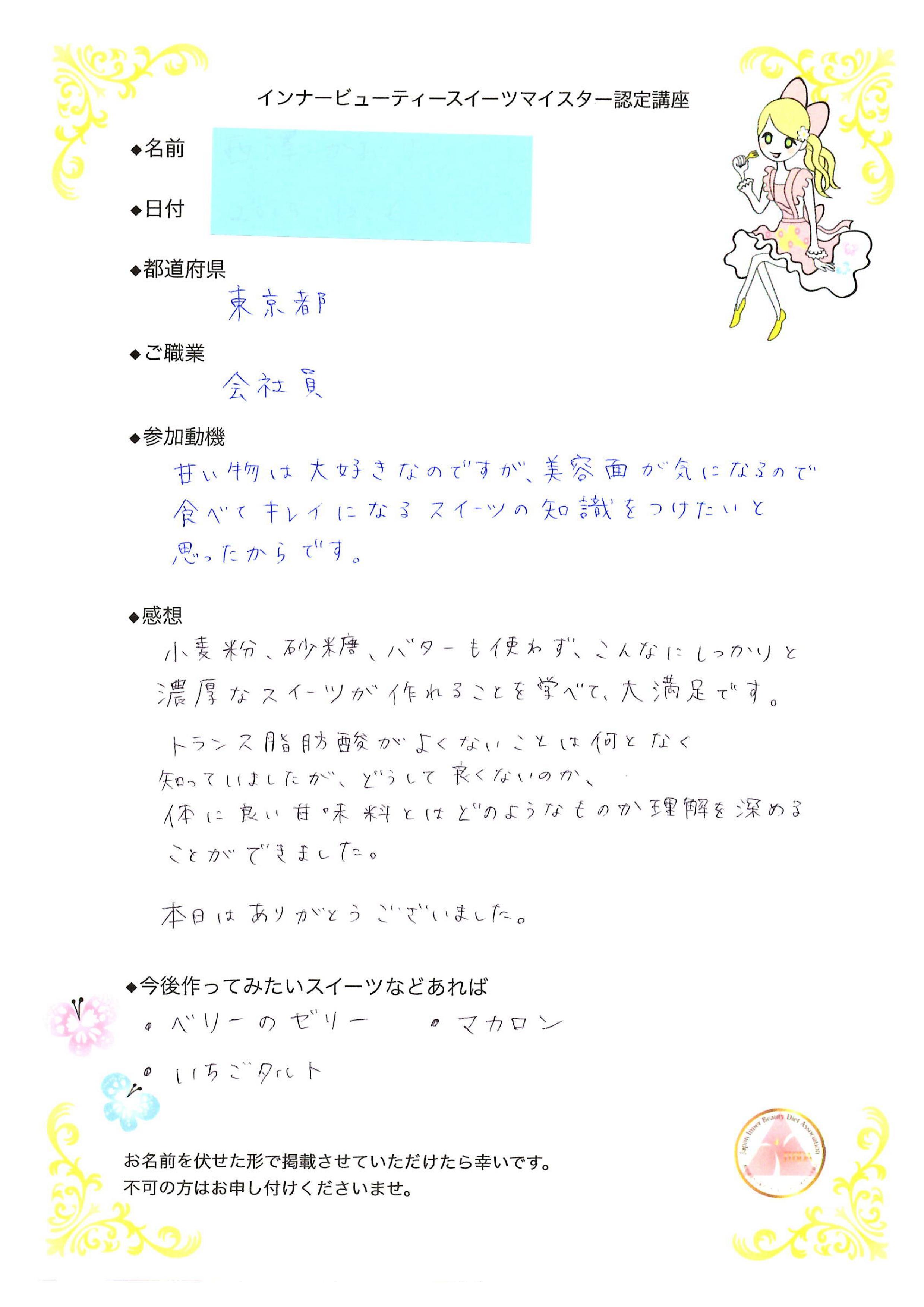 20151206-ibsm5_01