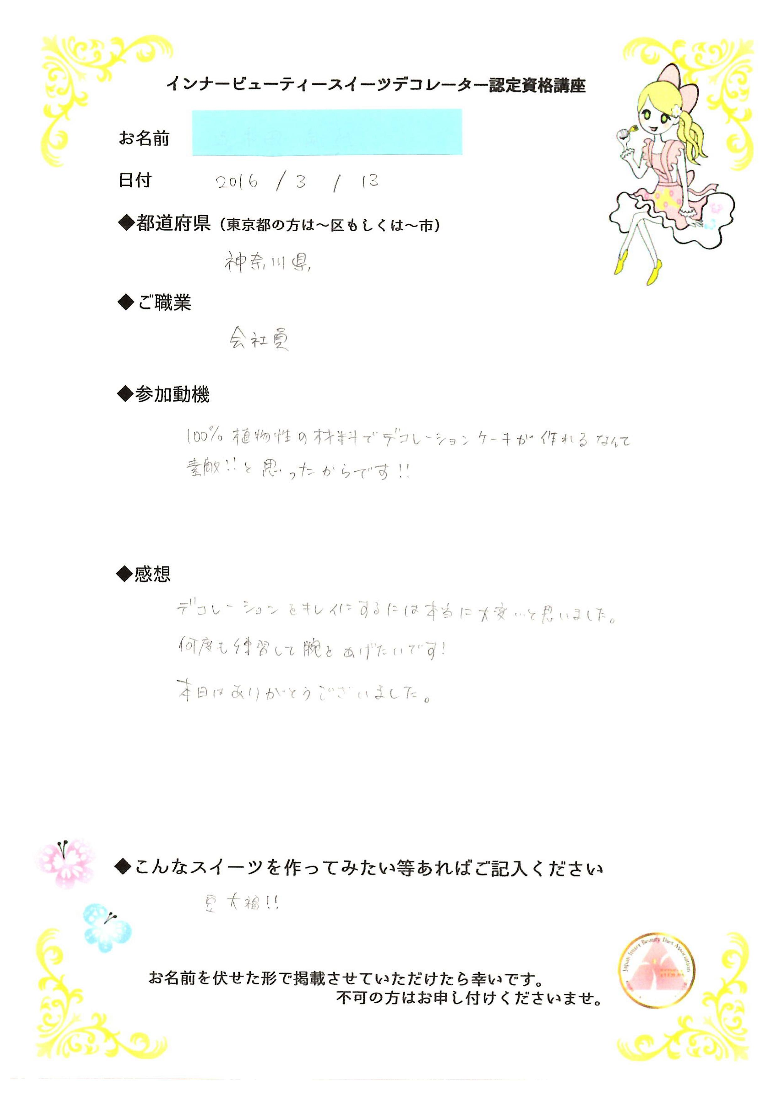 20160313-ibsd2_01