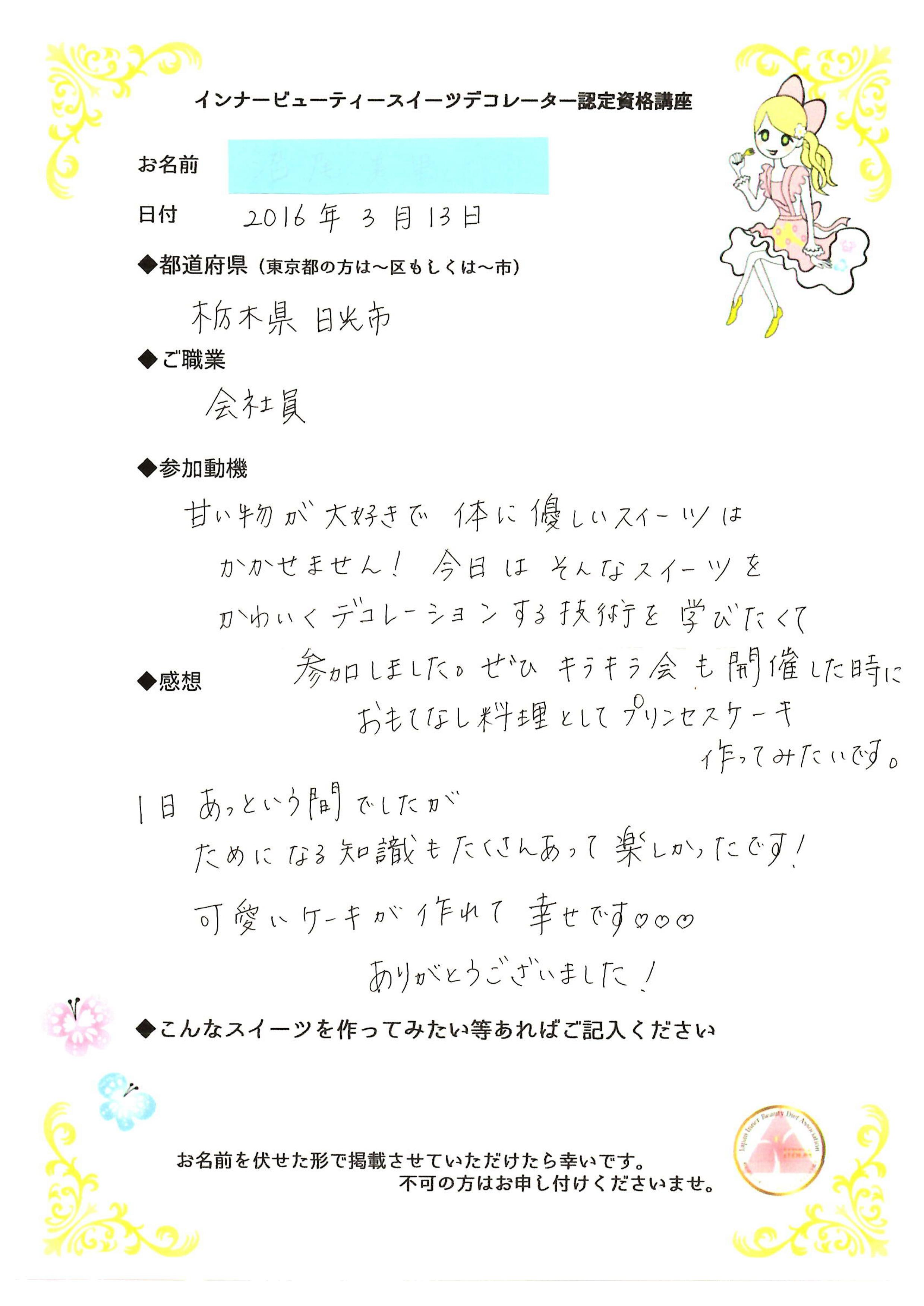 20160313-ibsd4_01