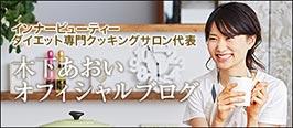 インナービューティーダイエット専門クッキッグサロン代表 木下あおい オフィシャルブログ