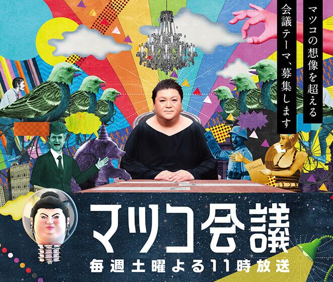 日本テレビ「マツコ会議」