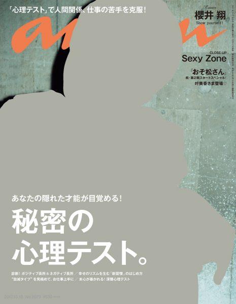 『anan』№2073